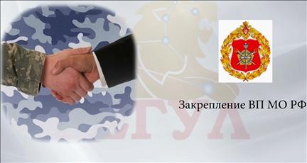 Список военных представительств мо рф